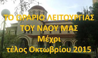 ΤΟ ΘΕΡΙΝΟ ΩΡΑΡΙΟ ΤΟΥ ΝΑΟΥ ΜΑΣ (29 ΜΑΡΤΙΟΥ ΜΕΧΡΙ 25 ΟΚΤΩΒΡΙΟΥ 2015)