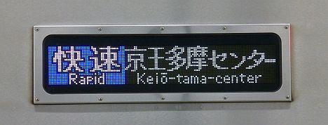 京王電鉄 快速 京王多摩センター行き 9000系