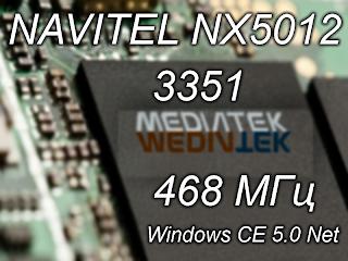 GPS автонавигатор Navitel с процессором MTK3351 от Mediatek