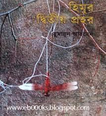 http://downloads.ziddu.com/download/24231197/Himur_Ditiyo_Prohor.pdf.html ডাউনলোড করে নিন হুমায়ুন আহমেদ স্যার এর হিমু কালেকশনের সাতটি ইবুক