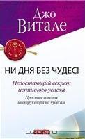 Книга: Ни дня без чудес! Недостающий секрет истинного успеха | Джо Витале, как притянуть деньги, как увеличить благосостояние