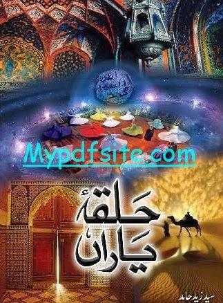 Halqa E Yaran By Zaid Hamid