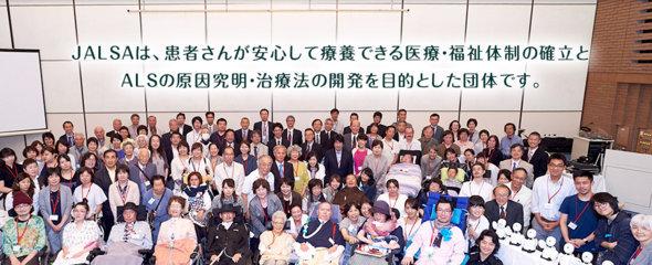 日本ALS協会 (JALSA) :  患者と家族の会