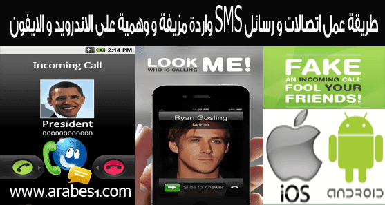 كيفية عمل اتصالات و رسائل whatsapp viber skype واردة مزيفة على الاندرويد و الايفون