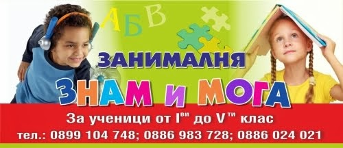 "Занималня ""Знам и мога"", гр. Стара Загора"