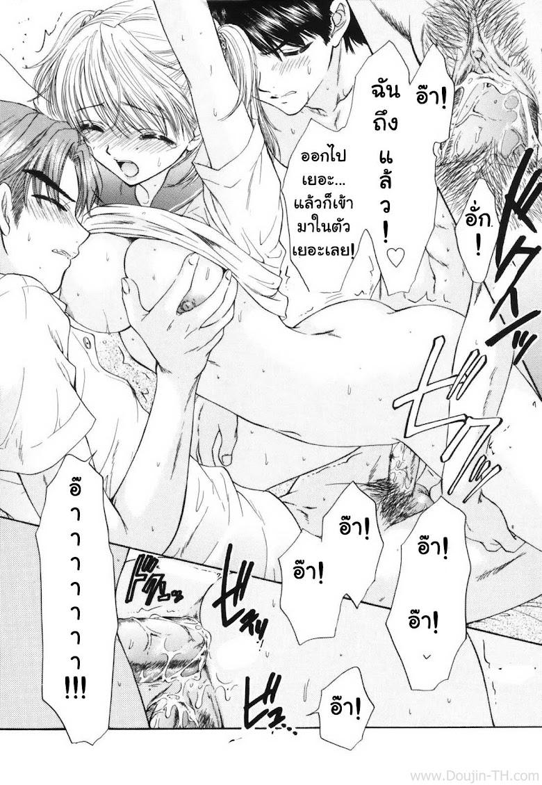 ความลับของไอจัง - หน้า 27