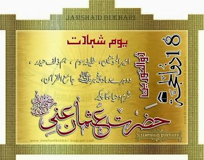 Hazrat Usman Ghani (R.A) youm-e-shahdat