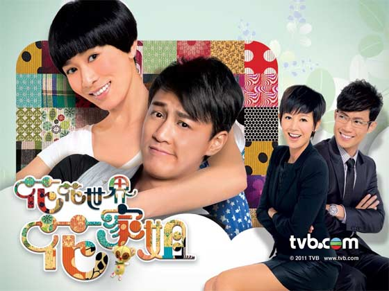 My Sister of Eternal Flower TVB Drama Astro on Demand