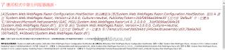 啟動含ASP.NET Web API CORS套件的ASP.NET MVC網站產生錯誤