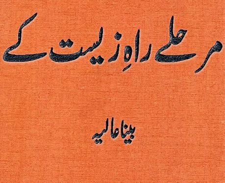 Marhaley rah e zeest kay by Beena Alia Twana pdf.