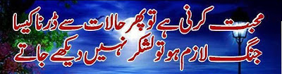 best mohabbat poetry