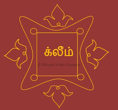 Navagraha Kolam | Chandra Bhagavan | Monday