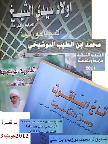 كتب اولاد سيدي الشيخ. %D8%A3%D8%AD%D8%AF%D8%AB+%D8%A7%D9%84%D9%83%D8%AA%D8%A82012%D9%85