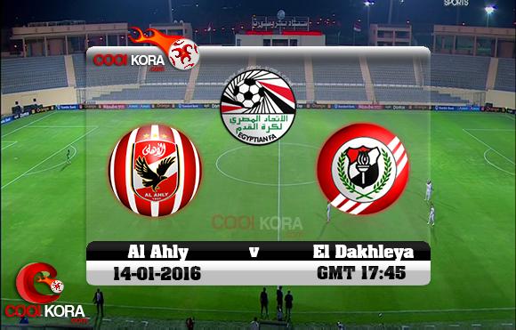 مشاهدة مباراة الداخلية والأهلي اليوم 14-1-2016 في الدوري المصري