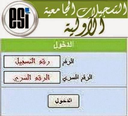 عنوان الموقع الرسمي للتسجيلات الجامعية الاولية في الجزائر لحاملي بكالوريا 2014