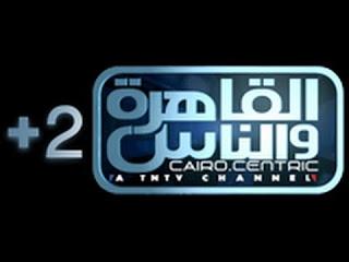شاهد البث الحى والمباشر لقناة القاهرة والناس +2