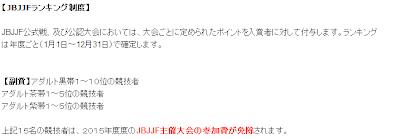 http://jbjjf.blogspot.jp/2013/12/jbjjf2014.html