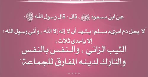 نسمات القرآن الأربعون النووية الحديث الرابع عشر بتعليقات الشيخ ابن عثيمين رحمه الله