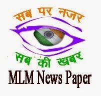 mlm news paper
