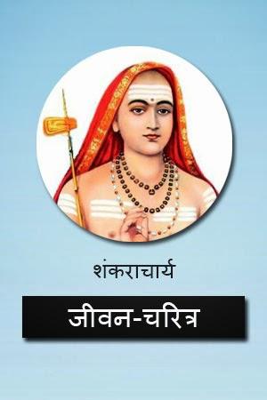 shankaracharya biography in hindi