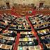 Ποιες τροπολογίες ψηφίσθηκαν απόψε στη Βουλή