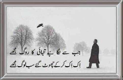 Rog E Tanhai SMS Shayari