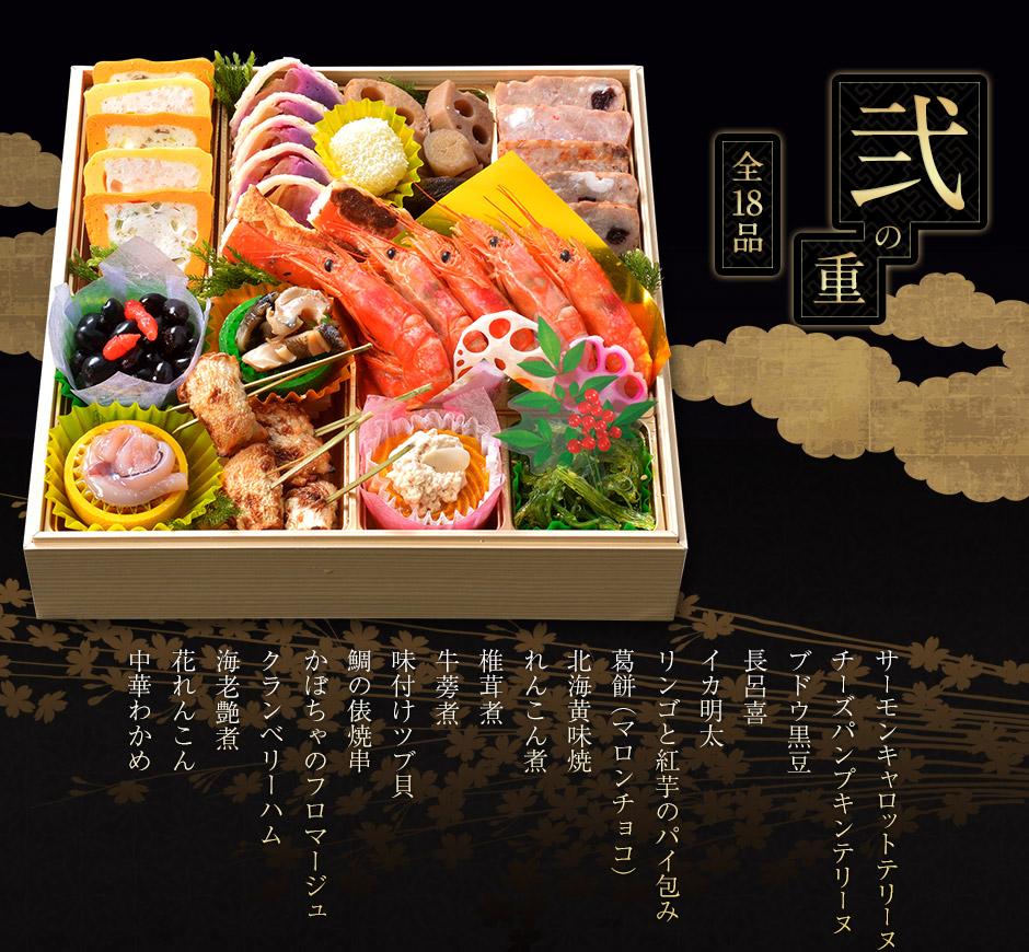 早割 小樽きたいち 海鮮おせち 「豪華」 海鮮 おせち料理12