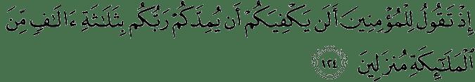 Surat Ali Imran Ayat 124