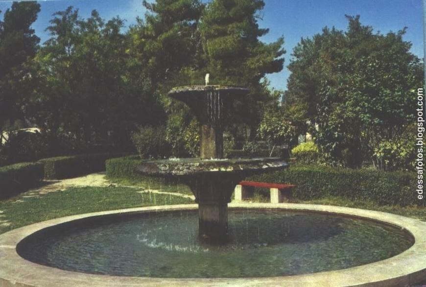 Το συντριβάνι στο πάρκο Κιουπρί
