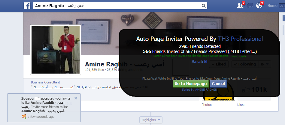 كيف تدعوا كل اصدقائك لاي صفحة في الفيسبوك بطريقة سريعة و اوتوماتيكية