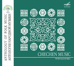 Çeçen-İnguş Devlet Halk Dansları ve Şarkıları Topluluğu (1968)