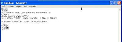 Заметки на рабочем столе для Windows XP