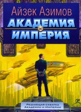 Академия и Империя - Азимов Айзек