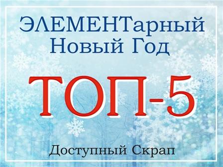 Сапожок в ТОП-5