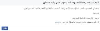 فيسبوك : تمنع نشر روابط موقع منافسها Tsu