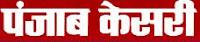 http://www.punjabkesari.in/