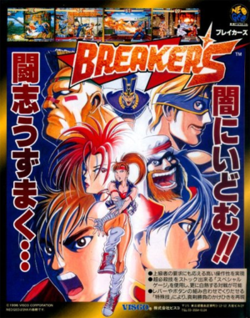 Neo Geo Games Breakers