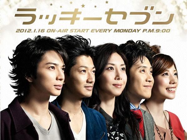 幸運7人組(女王偵探社)(日劇) Lucky 7