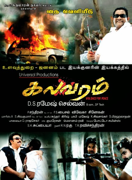 Watch Kalavaram (2014) Tamil DVDScr Full Movie Watch Online For Free Download