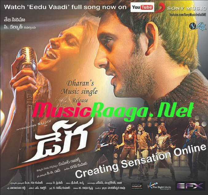 Dega Telugu Mp3 Songs