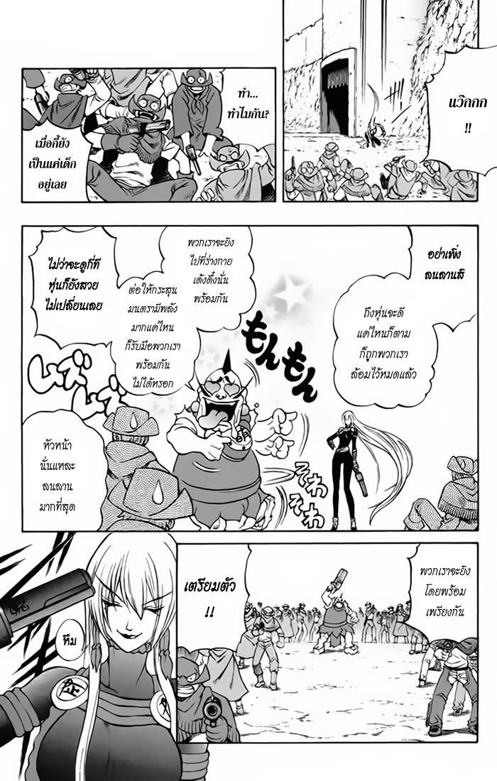 Kurohime 1 TH มือปืนมนตรา  หน้า 44