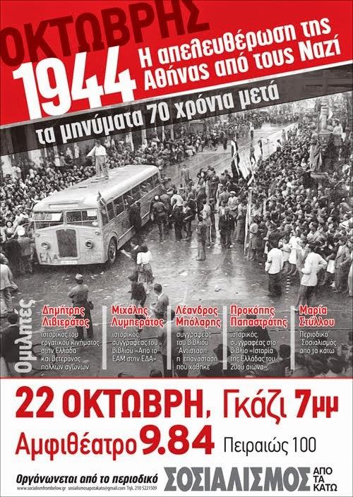 12 Οκτώβρη '44 Απελευθέρωση της Αθήνας