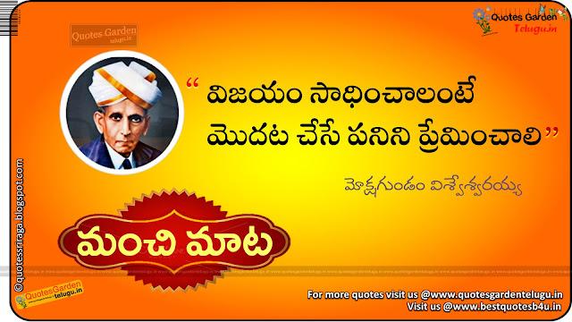 Mokshagundam Visvesvaraiah Best Inspirational telugu quotes