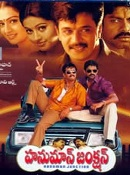 Hanuman Junction telugu Movie