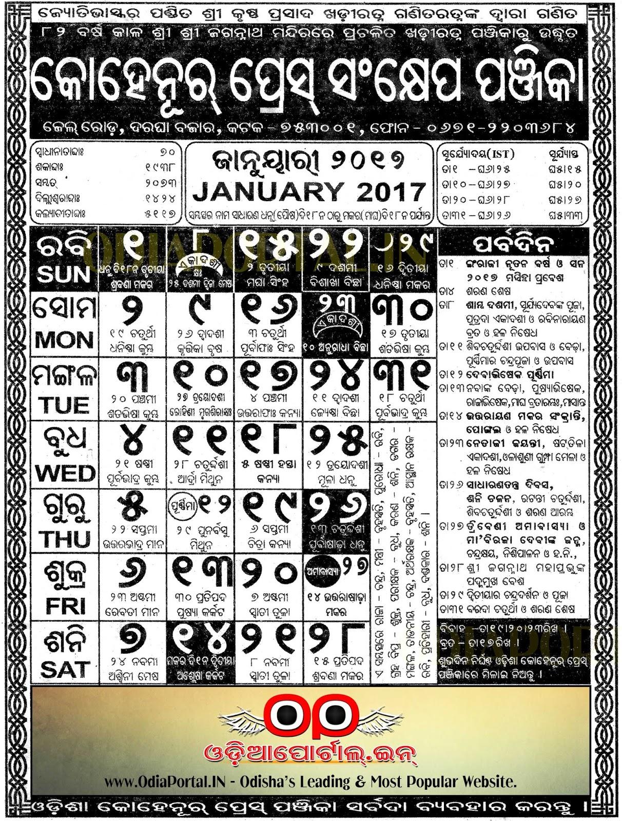 PDF] Download 2017 Odia Kohinoor Panjika/Calendar Free Download ...
