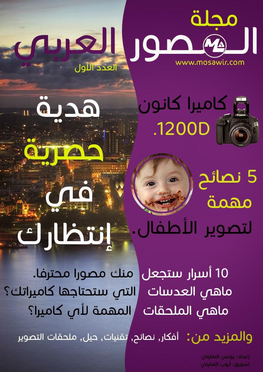 مجلة المصور العربي - العدد الأول
