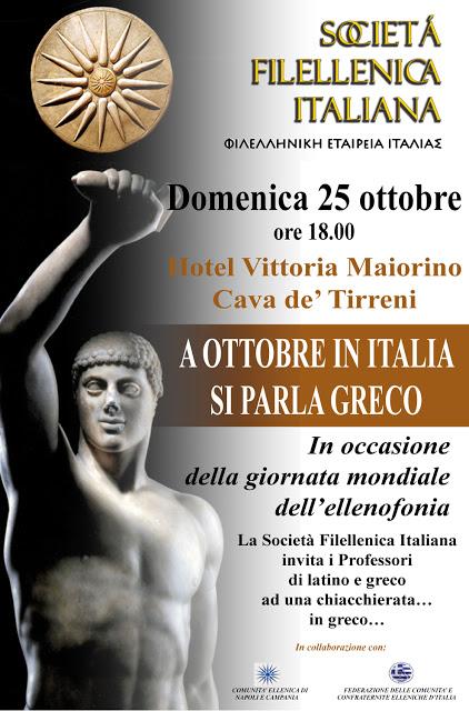 A ottobre in Italia si parla greco. Τον Οκτώβρη μιλάμε Ελληνικά στην Ιταλία