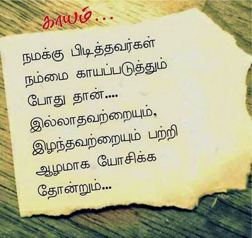 Kaayam Kavithai - Quotes In Tamil, Pain Quotes