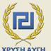 """Χρυσή Αυγή : """"Στο Mετρό απολύουν Έλληνες και προσλαμβάνουν αλλοδαπούς"""""""