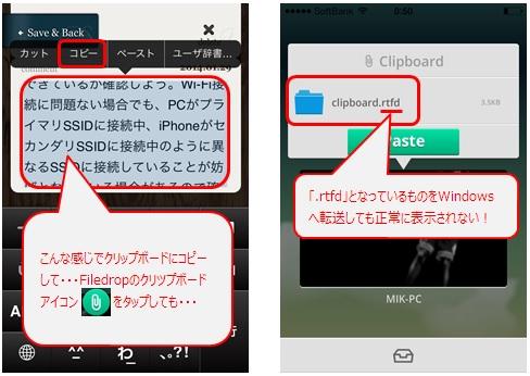 「rtfd(Rich Text Format Directory)」で保存された場合、Windows PCでは正常に表示できない
